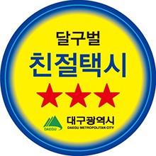 대구시, '2018년 친절택시 기사 인증식' 개최