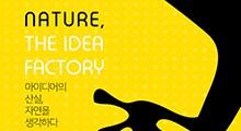 '아이디어의 산실, 자연을 생각하다' 생태모방 순회전 개최