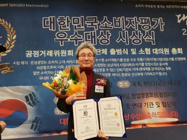 대구콘서트하우스, 2018 대한민국소비자평가우수대상 예술-공헌 분야 대상 수상