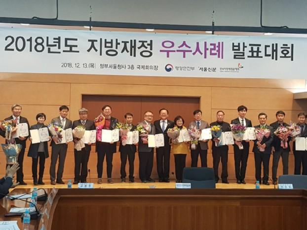 대구시, 지방재정개혁 발표대회 '행안부장관상 수상'