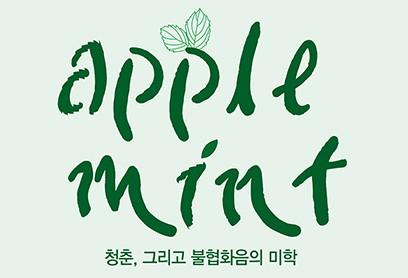 대구권미술대학연합전 'Apple-Mint' 개막!