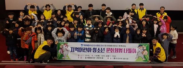 대구도시철도, 어린이·청소년 문화체험 나들이 행사 개최
