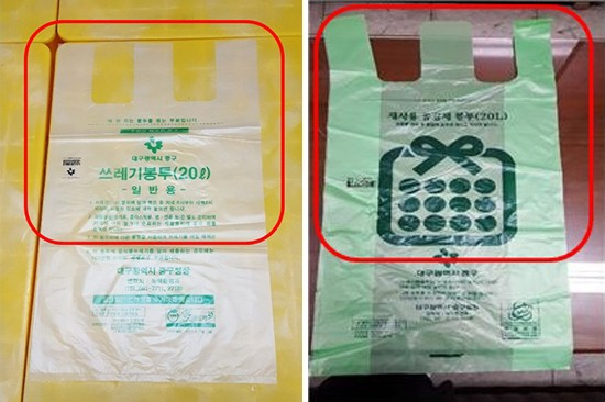 쓰레기 재사용 종량제봉투, 구·군 지역 제한없이 어디서나 사용!