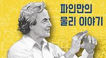 국립대구과학관, 교류특별전 '파인만의 물리 이야기' 개최