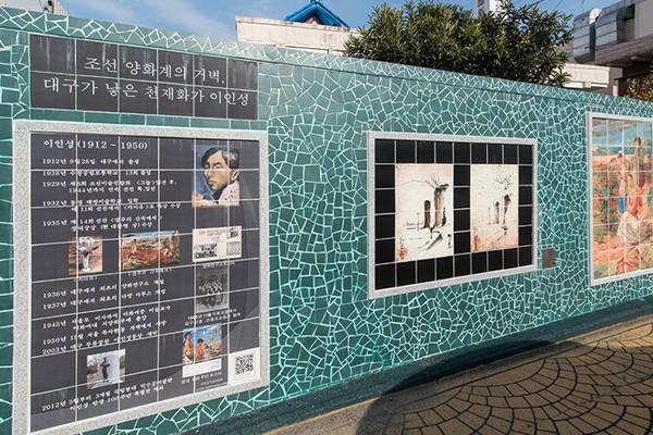 도심 속 거리 미술관, 대구 벽화거리 - 이인성 벽화거리/수성구 들안길 시화거리/약령시 영남대로 과거길 벽화골목