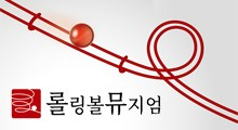 국립대구과학관, 겨울특별전 '롤링볼뮤지엄' 개최
