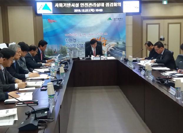 대구시, 지역 사회기반시설 안전관리대책 점검회의 개최
