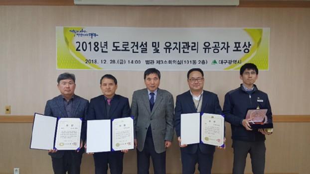 2018년 구·군 도로 관리 실태 평가, 최우수 기관 '동구'