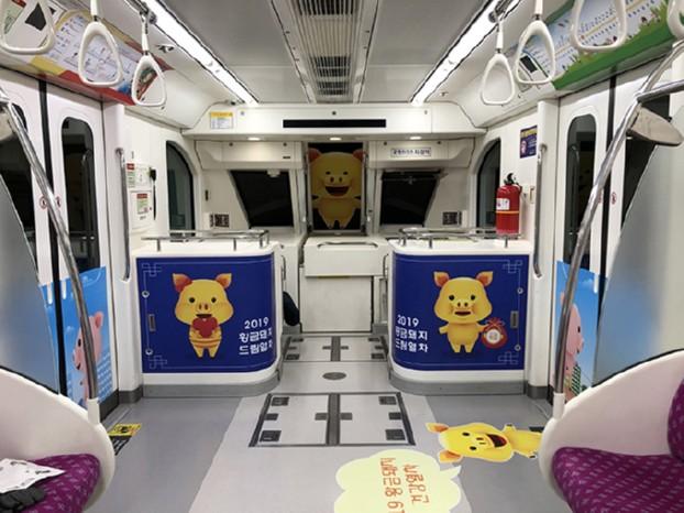 대구도시철도, 3호선 황금돼지 드림열차 운행