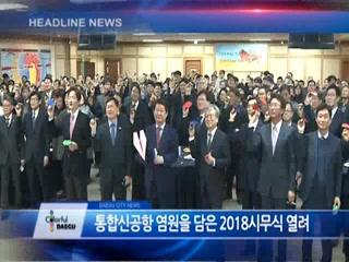 시정영상뉴스 제1호(2018-01-02)