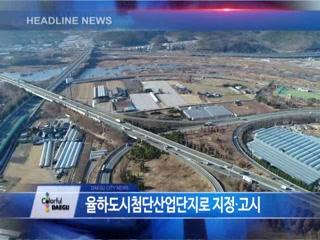 시정영상뉴스 제2호(2018-01-05)