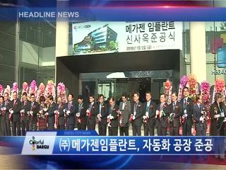 시정영상뉴스 제3호(2018-01-09)