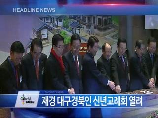 시정영상뉴스 제4호(2018-01-12)
