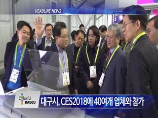 시정영상뉴스 제5호(2018-01-16)