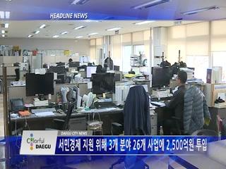 시정영상뉴스 제6호(2018-01-19)