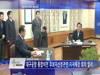 시정영상뉴스 제7호(2018-01-23)