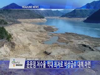 시정영상뉴스 제8호(2018-01-26)