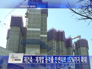 시정영상뉴스 제9호(2018-01-30)