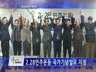 시정영상뉴스 제12호(2018-02-09)