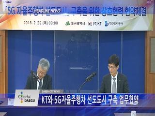 시정영상뉴스 제15호(2018-02-23)
