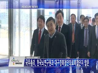 시정영상뉴스 제16호(2018-02-27)