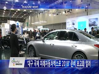 시정영상뉴스 제18호(2018-03-06)
