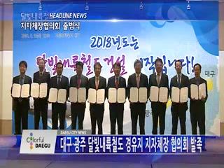 시정영상뉴스 제20호(2018-03-13)