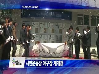 시정영상뉴스 제22호(2018-03-20)