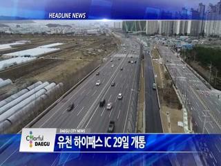 시정영상뉴스 제23호(2018-03-23)