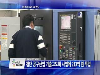 시정영상뉴스 제24호(2018-03-27)