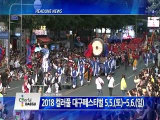 시정영상뉴스 제29호(2018-04-13)