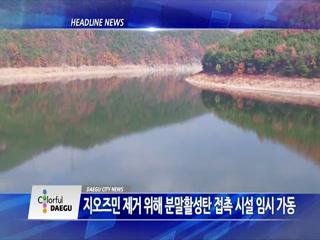 시정영상뉴스 제32호(2018-04-24)