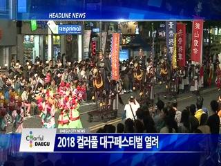 시정영상뉴스 제36호(2018-05-08)