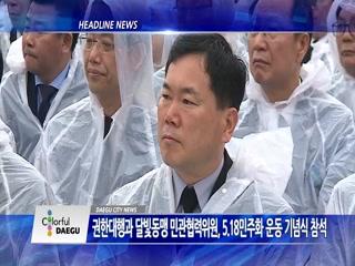 시정영상뉴스 제40호(2018-05-22)