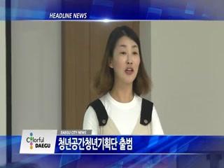 시정영상뉴스 제44호(2018-06-05)
