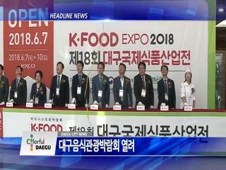 시정영상뉴스 제45호(2018-06-08)