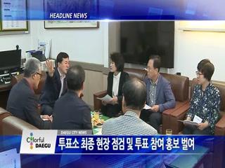 시정영상뉴스 제47호(2018-06-15)