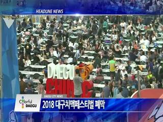 시정영상뉴스 제58호(2018-07-24)