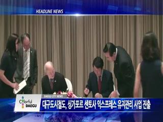 시정영상뉴스 제60호(2018-07-31)