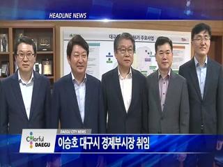 시정영상뉴스 제62호(2018-08-07)
