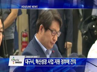 시정영상뉴스 제63호(2018-08-10)