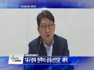 시정영상뉴스 제64호(2018-08-14)