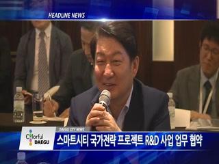 시정영상뉴스 제72호(2018-09-11)