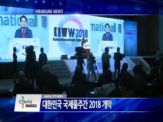 시정영상뉴스 제73호(2018-09-14)