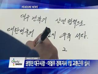 시정영상뉴스 제78호(2018-10-05)