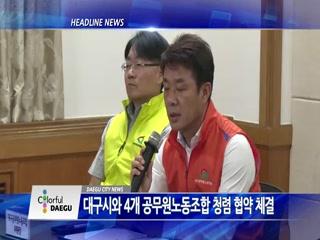 시정영상뉴스 제79호(2018-10-09)