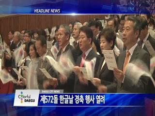시정영상뉴스 제80호(2018-10-12)
