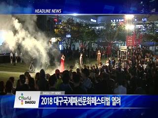 시정영상뉴스 제81호(2018-10-16)
