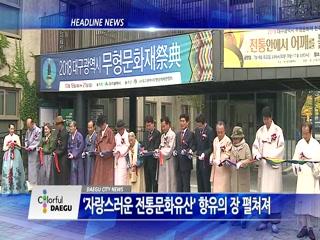 시정영상뉴스 제82호(2018-10-19)