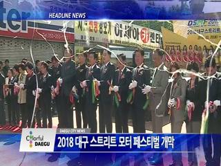 시정영상뉴스 제83호(2018-10-23)